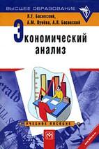 Скачать бесплатно учебное пособие: Экономический анализ, Басовский Л.Е.