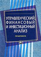 Скачать бесплатно учебное пособие: Управленческий, финансовый и инвестиционный анализ, Герасименко Г.П.