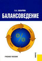 Скачать бесплатно учебное пособие: Балансоведение, Заббарова O.A.