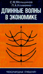 Скачать бесплатно книгу: Длинные волны в экономике, Меньшиков С.М.