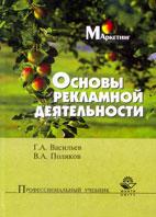 Скачать бесплатно учебное пособие: Основы рекламной деятельности, Васильев Г.А.