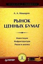 Скачать бесплатно книгу: Рынок ценных бумаг, Мишарев А.А.