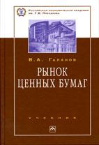 Скачать бесплатно учебник: Рынок ценных бумаг, Галанов В.А.