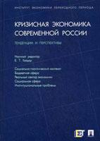 Скачать бесплатно книгу: Кризисная экономика современной России: тенденции и перспективы, Гайдар Е.Т.