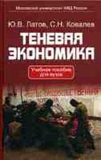 Скачать бесплатно учебное пособие: Теневая экономика, Лагов Ю.В.