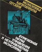 Скачать бесплатно книгу: Буржуазная наука управления и неуправляемая экономика, Эпштейн С.И.