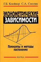 Скачать бесплатно книгу: Эконометрические зависимости: принципы и методы построения, Клейнер Г.Б.