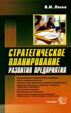 Скачать бесплатно учебное пособие: Стратегическое планирование развития предприятия, Ляско В.И.