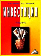 Скачать бесплатно учебник: Инвестиции, Вахрин П.И.