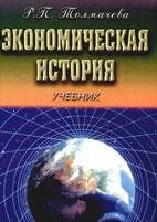 Скачать бесплатно учебник: Экономическая история, Толмачева Р.П.