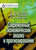Скачать бесплатно учебное пособие: Современный экономический анализ и прогнозирование, Калина А.В.