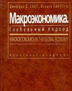 Скачать бесплатно учебник: Макроэкономика. Глобальный подход, Сакс Дж.Д., Ларрен Ф.Б.