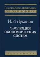Скачать бесплатно книгу: Эволюция экономических систем, Лукинов И.И.