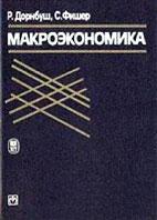 Скачать бесплатно учебник: Макроэкономика, Дорнбуш Г., Фишер С.