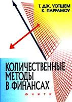 Скачать бесплатно учебное пособие: Количественные методы в финансах, Уотшем Т.Дж.
