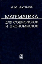 Скачать бесплатно учебное пособие: Математика для социологов и экономистов, Ахтямов А.М.
