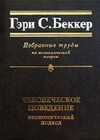 Скачать бесплатно книгу: Человеческое поведение: экономический подход, Беккер Г.С.