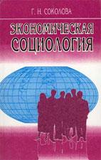 Скачать бесплатно учебник: Экономическая социология, Соколова Г.Н.