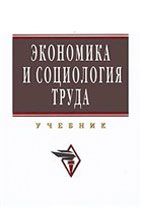 Скачать бесплатно учебник: Экономика и социология труда, Гага В.А.