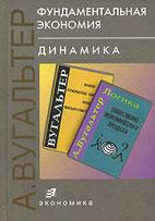 Скачать бесплатно книгу: Фундаментальная экономия, Вугальтер А.Л.