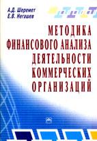 Скачать бесплатно книгу: Методика финансового анализа деятельности коммерческих организаций, Шеремет А.Д.