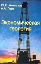 Скачать бесплатно учебное пособие: Экономическая геология, Ампилов Ю.П.