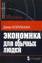 Скачать бесплатно книгу: Экономика для обычных людей, Кэллахан Дж.