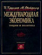 Скачать бесплатно учебник: Международная экономика. Теория и политика, Кругман П.Р.
