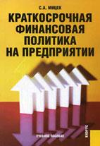 Скачать бесплатно учебное пособие: Краткосрочная финансовая политика на предприятии, Мицек С.А.