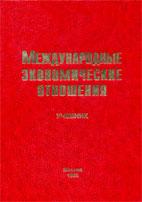 Скачать бесплатно учебник: Международные экономические отношения, Рыбалкин В.Е.