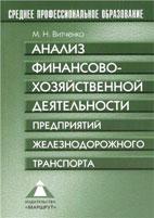Скачать бесплатно учебник: Анализ финансово-хозяйственной деятельности предприятий железнодорожного транспорта, Витченко М.Н.