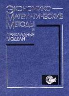 Скачать бесплатно учебное пособие: Экономико-математические методы и прикладные модели, Федосеев В.В.