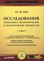 Скачать бесплатно учебник: Исследование социально-экономических и политических процессов, Рой О.М.