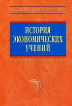 Скачать бесплатно учебное пособие: История экономических учений, В. Автономов
