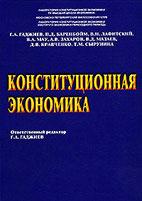 Скачать бесплатно учебное пособие: Конституционная экономика, Гаджиев Г.А.