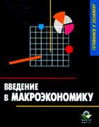 Скачать бесплатно учебное пособие: Введение в макроэкономику, Дорошенко М.Е.