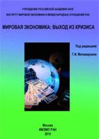 Скачать бесплатно книгу Мировая экономика: выход из кризиса.
