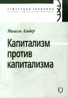 Скачать бесплатно книгу: Капитализм против капитализма, Альбер М.