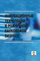 Скачать бесплатно книгу: Инновационные технологии в розничном банковском бизнесе, Зверев О.А.