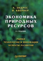 Скачать бесплатно учебник: Экономика природных ресурсов - А. Эндрес, И. Квернер.