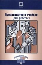 Скачать бесплатно книгу: Производство в ячейках для рабочих.
