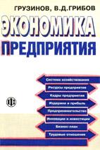 Скачать бесплатно учебное пособие: Экономика предприятия, Грузинов В.П.