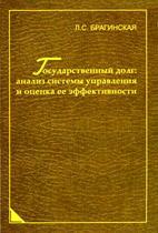 Скачать бесплатно книгу: Государственный долг: анализ системы управления и оценка ее эффективности, Брагинская Л.С.