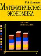 Скачать бесплатно учебник: Математическая экономика - Колемаев В.А.