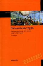 Скачать бесплатно учебник: Экономика труда, Кокин Ю.П.