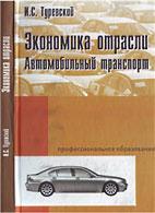Скачать бесплатно учебник: Экономика отрасли (автомобильный транспорт), Туревский И.С.