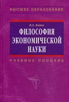 Скачать бесплатно учебное пособие: Философия экономической науки, Канке В.А.