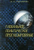 Скачать бесплатно учебник: Глобальное политическое прогнозирование, Панарин А.С.