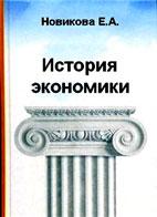 Скачать бесплатно учебное пособие: История экономики, Новикова Е.В.