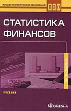 Скачать бесплатно учебник: Статистика финансов, Назаров М.Г.